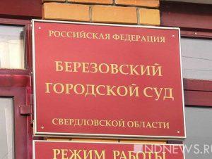 Березовский городской суд Свердловской области 2