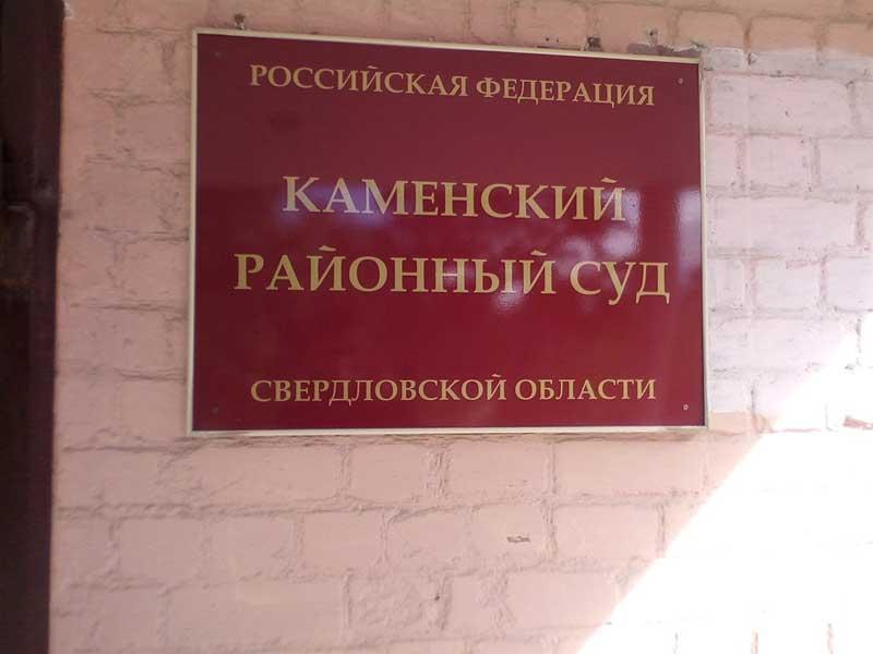 Каменский районный суд Свердловской области 2