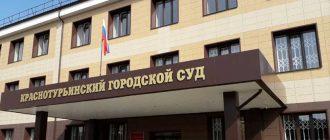 Краснотурьинский городской суд Свердловской области 1