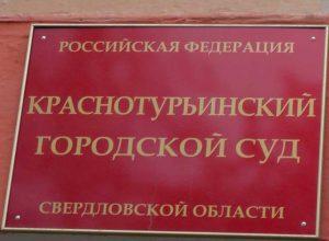 Краснотурьинский городской суд Свердловской области 2