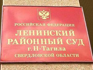 Ленинский районный суд г. Нижнего Тагила Свердловской области 2