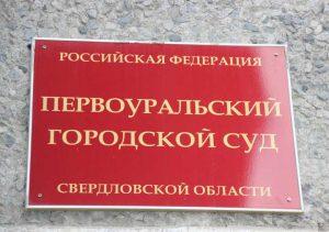 Первоуральский городской суд Свердловской области 2