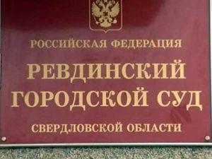 Ревдинский городской суд Свердловской области 2