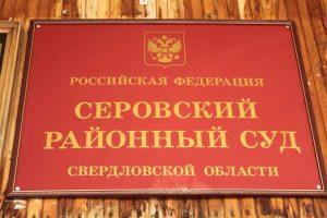 Серовский районный суд Свердловской области 2