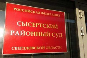 Сысертский районный суд Свердловской области 2