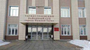 Тагилстроевский районный суд г. Нижнего Тагила Свердловской области 2