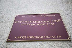 Верхнепышминский городской суд Свердловской области 2