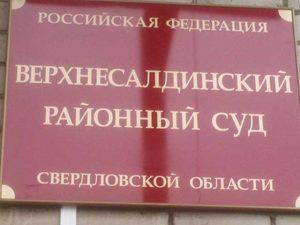 Верхнесалдинский районный суд Свердловской области 2